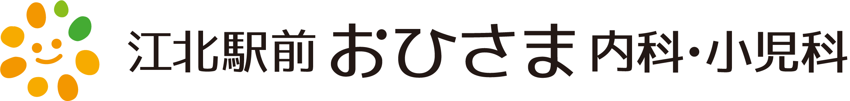 江北駅前おひさま内科・小児科